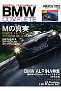 BMWコンプリート(vol.29)