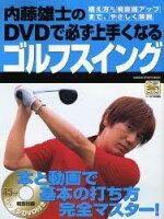 内藤雄士のDVDで必ず上手くなるゴルフスイング