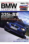 BMWコンプリート(vol.30)