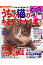 うちの猫のキモチがわかる本(15)