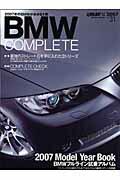 BMWコンプリート(vol.31)