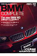 BMWコンプリート(vol.32)