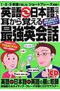 英語←→日本語で耳から覚える最強英会話