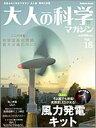 大人の科学マガジン Vol.18(風力発電実験キット)