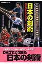 日本の剣術DVDセレクション