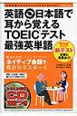 英語←→日本語で耳から覚えるTOEICテスト最強英単語