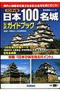 日本100名城公式ガイドブックハンディ版 [ 福代徹 ]