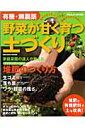 有機・無農薬野菜が甘く育つ土づくり
