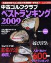 中古ゴルフクラブベストランキング(2009)