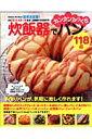炊飯器でカンタンふっくらパン118品