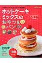 ホットケーキミックスのおやつ&パン100レシピ