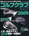 ゴルフクラブアイ(2009)