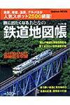 旅に出たくなるおとなの鉄道地図帳ハンディ版