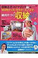 【入荷予約】 収納王子コジマジックの100円グッズ・カラボ・スノコで絶対片づく!収納600