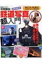 【追記あり】鉄道写真超入門