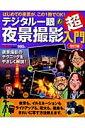 【送料無料】デジタル一眼夜景撮影超入門改訂版