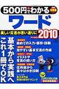 500円でわかるワード2010 美しい文書が思い通りに〈全手順解説〉 (Gakken compute