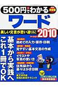 500�ߤǤ狼����2010