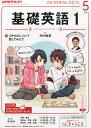 NHK ラジオ 基礎英語1 2016年 05月号 [雑誌]