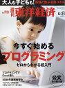 週刊 東洋経済 2016年 5/21号 [雑誌]
