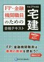FP・金融機関職員のための宅建合格テキスト(平成29年度版) [ きんざいファイナンシャル・プランナ