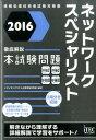 ネットワークスペシャリスト徹底解説本試験問題(2016) 情報処理技術者試験対策書 [ アイテック ]