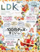LDK (エル・ディー・ケー) 2016年 05月号 [雑誌]