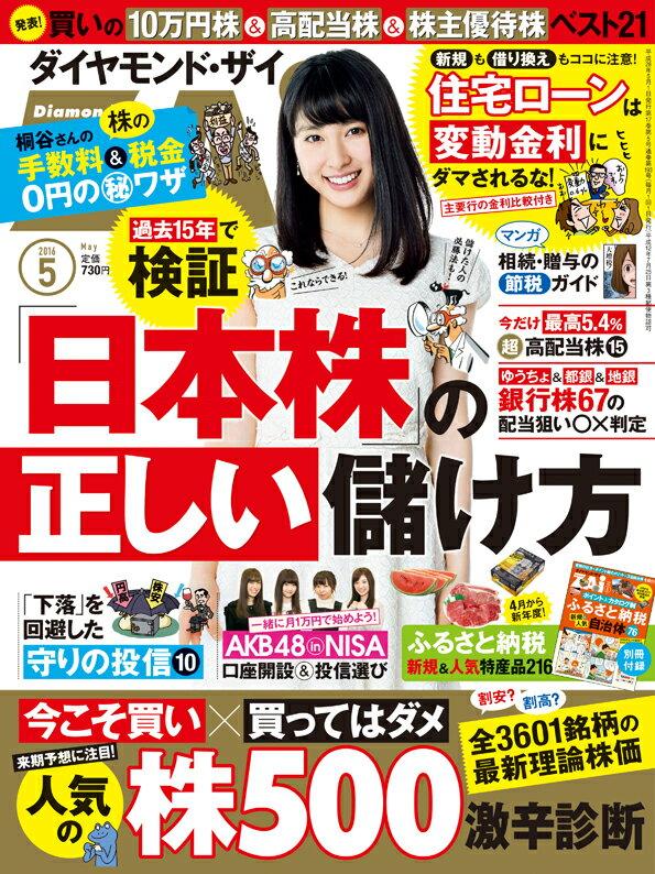 ダイヤモンド ZAi (ザイ) 2016年 05月号 [雑誌]