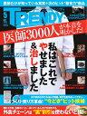日経 TRENDY (トレンディ) 2016年 05月号 [雑誌]