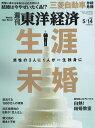 週刊 東洋経済 2016年 5/14号 [雑誌]