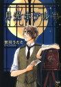 月光ホテル (フィールコミックス) [ 吉川うたた ]