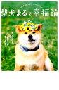 柴犬まるの幸福論 [ 小野慎二郎 ]