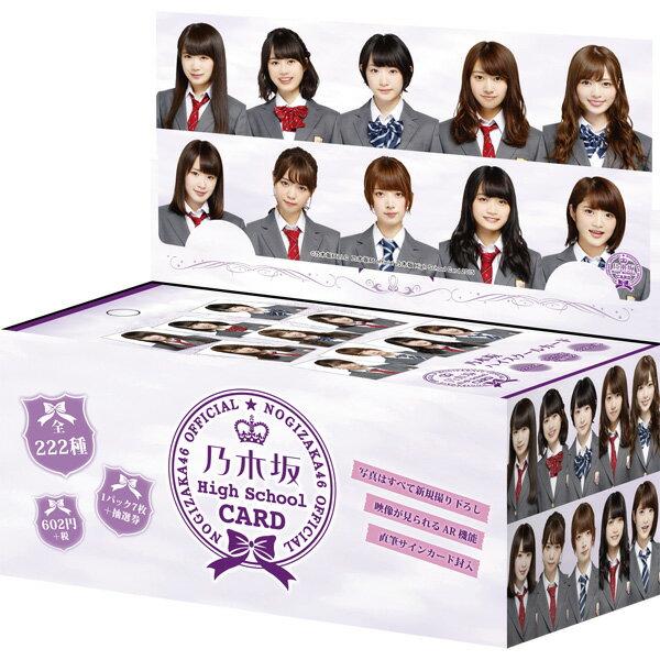 【予約】乃木坂46 High School CARD 特約店別特典付き初回限定15P BOX 【1BOX 15パック入り】