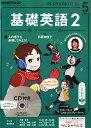 NHK ラジオ 基礎英語2 CD付き 2016年 05月号 [雑誌]