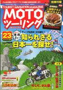 MOTO (���) �ġ���� 2016ǯ 05��� [����]