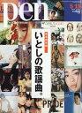 Pen (ペン) 2016年 5/15号 [雑誌]