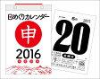 日めくりカレンダー(B6)(2016年)