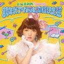 上坂すみれ presents 80年代アイドル歌謡決定盤 [ (V.A.) ]