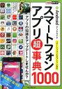 Androidスマートフォンアプリ超事典1000 [ アンドロイダー ]