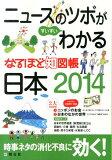 なるほど知図帳日本(2014)