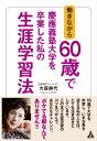 働きながら60歳で慶應義塾大学を卒業した私の生涯学習法 [ 大森静代 ]