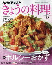 NHK きょうの料理 2016年 05月号 [雑誌]