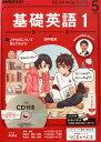 NHK ラジオ 基礎英語1 CD付き 2016年 05月号 [雑誌]