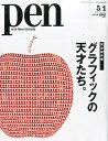 Pen (ペン) 2016年 5/1号 [雑誌]