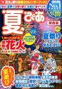 夏ぴあ(関西版 2017) (ぴあmook関西) - 楽天ブックス