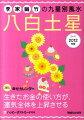 李家幽竹の九星別風水八白土星(2012年版)