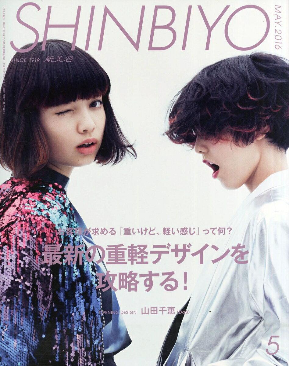 Shinbiyo (シンビヨウ) 2016年 05月号 [雑誌]