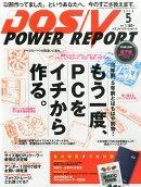 DOS/V POWER REPORT (�ɥ� �֥� �ѥ ��ݡ���) 2016ǯ 05��� [����]