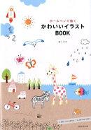 �ܡ���ڥ���������襤�����饹��BOOK
