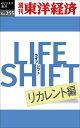 OD>LIFE SHIFTリカレント編 (週刊東洋経済eビジネス新書)